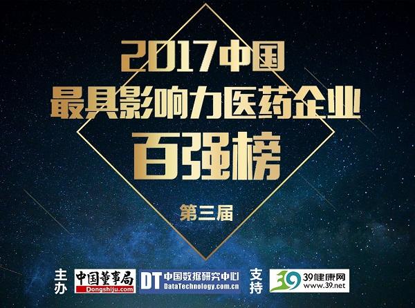 2017第三届中国最具影响力医药企业百强榜评选启动